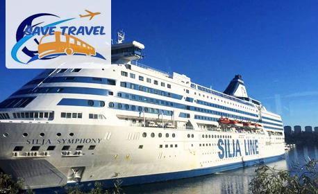 Екскурзия до Скандинавия, Германия, Унгария и Чехия! 8 нощувки, 4 закуски и транспорт с автобус и круизен кораб