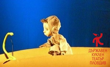 """Спектакълът за деца и възрастни """"Малкият Принц"""" на 24 Октомври"""