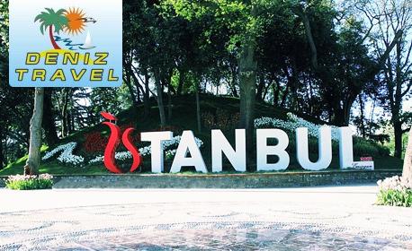 За Свети Валентин в Истанбул! 2 нощувки със закуски, плюс транспорт и посещение на Одрин