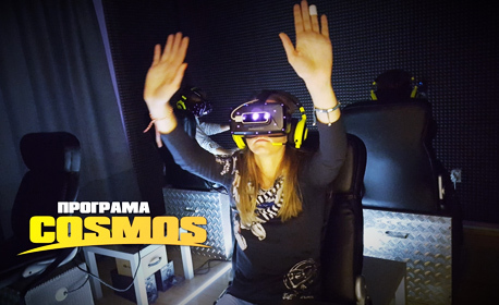 """Виртуална реалност за двама! 60 минути игра """"Програма Cosmos"""""""
