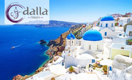 За Великден до остров Санторини и Атина! Екскурзия с 4 нощувки със закуски, плюс транспорт