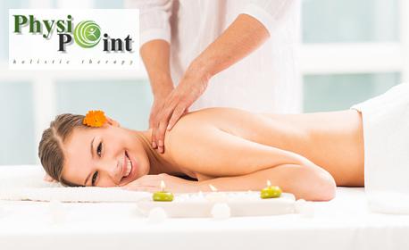 Физиотерапевтичен масаж на гръб или цяло тяло, плюс анализ на стойката и консултация с физиотерапевт