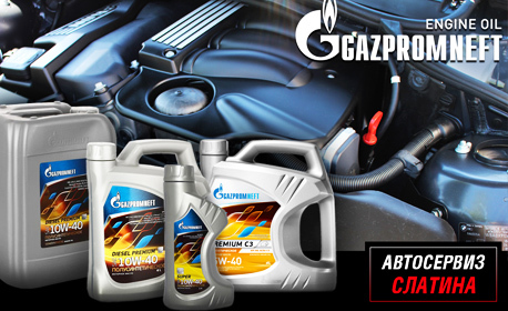 Смяна на масло и маслен филтър на лек автомобил, джип или бус