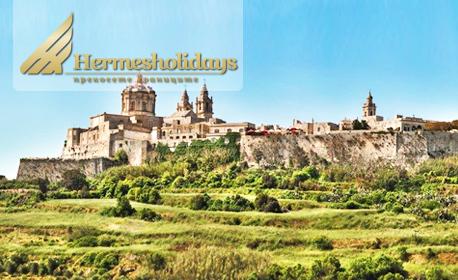 Посети Малта през Май или Юни! 7 нощувки, плюс самолетен билет