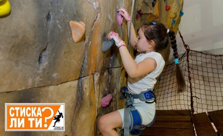 Детски рожден ден за до 10 деца - с катерене на стена и инструктури