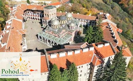 Еднодневна екскурзия до Рилски манастир и Стобски пирамиди на 28 Септември