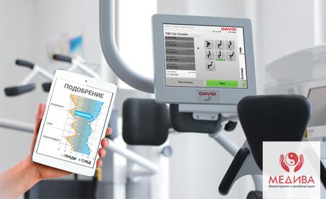 Задълбочен преглед на гръбначен стълб с компютърна диагностика на медицинско оборудване по методиката David