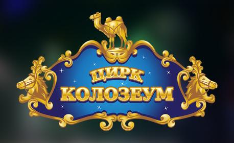Цирк Колозеум в София! Вход за спектакъл от 11 до 25 Октомври