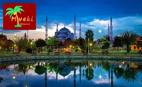През Март или Април в Истанбул! 3 нощувки със закуски, плюс транспорт и посещение на Одрин