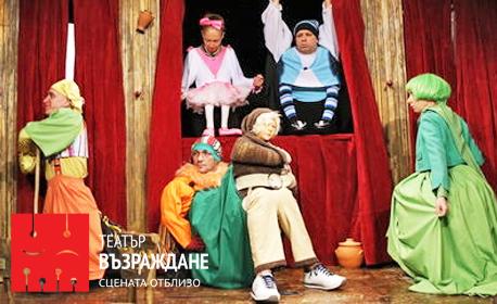 """Постановката за деца """"Снежанка и седемте джуджета"""" на 21 Септември"""