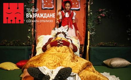 """Театър за деца! Спектакълът """"Червената шапчица"""" на 16 Юни"""