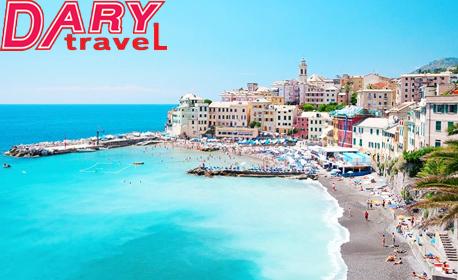 Екскурзия до Френската Ривиера и Италия! 3 нощувки със закуски, плюс самолетен билет