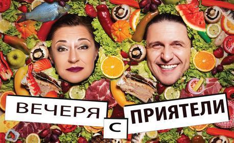 """Асен Блатечки и Мария Сапунджиева в комедията """"Вечеря с приятели"""" на 14 Юни"""