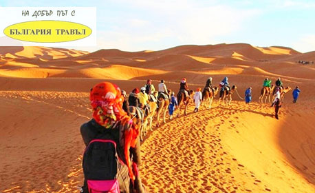 Опознай Маракеш през Октомври! Екскурзия до Мароко с 6 нощувки със закуски и вечери, плюс самолетен транспорт
