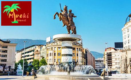 Еднодневна екскурзия до Скопие и каньона Матка през Юни или Юли