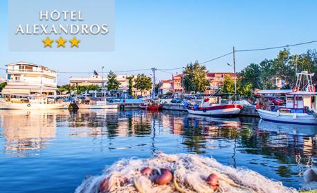 През Септември на море в Гърция! 4 нощувки със закуски - за двама или трима