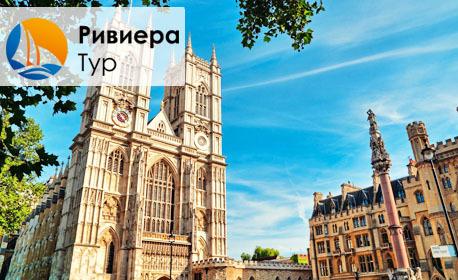 Опознай Лондон! Екскурзия с 3 нощувки, самолетен транспорт и възможност за посещение на Кент, Лийдс и Рочестър