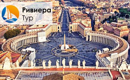Екскурзия до Рим през Февруари или Март! 3 нощувки със закуски, плюс самолетен транспорт