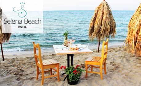 Last Minute почивка за двама в Созопол! Нощувка със закуска и вечеря - на 30 метра от плажа