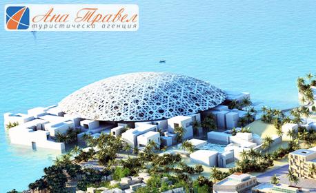 Екскурзия до Дубай! 5 нощувки със закуски в хотел 3*, плюс самолетен транспорт
