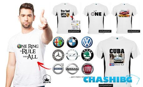 5707196e64c Дамска или мъжка тениска с любима автомобилна марка или оригинален дизайн,  или комплект за Нея и Него