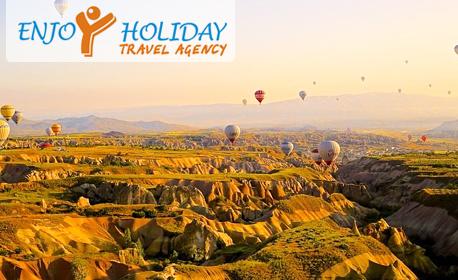 В Турция през Октомври! Екскурзия до Анкара, Кападокия и Истанбул с 5 нощувки със закуски и 4 вечери, плюс транспорт