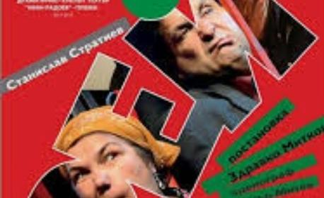 """Мартина Вачкова и Тончо Токмакчиев в комедията """"Рейс"""" на 5 Ноември"""