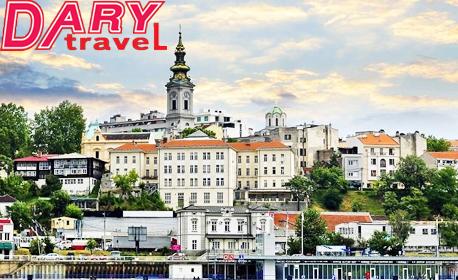 Посрещни Великден в Белград! 2 нощувки със закуски и празнична вечеря, плюс транспорт