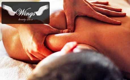 Спортен масаж на цяло тяло