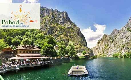 Екскурзия до Скопие и каньона Матка през Февруари! Нощувка със закуска и вечеря, плюс транспорт