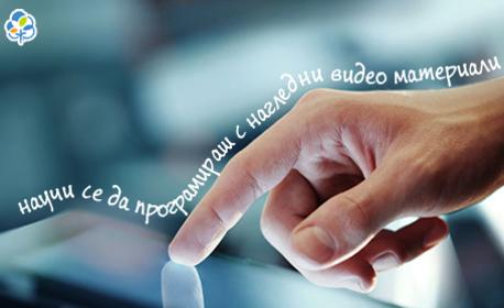 """Онлайн курс """"Уебмастър програмиране за начинаещи"""" с 6-месечен достъп, плюс бонус - онлайн магазин"""