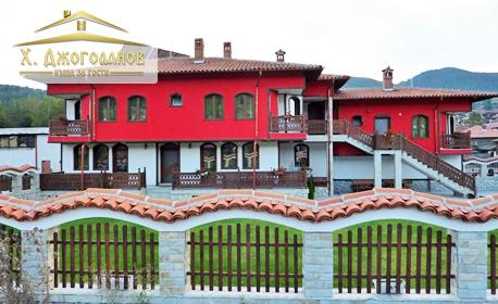 Есенна почивка в Копривщица! Нощувка с възможност за закуска