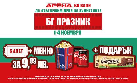 бг празник в кино арена прожекция на български филм плюс пуканки