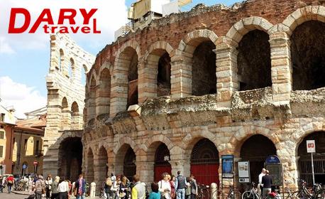 Ранни записвания за екскурзия до Милано, Верона и Карнавала във Венеция! 3 нощувки със закуски, плюс самолетен транспорт