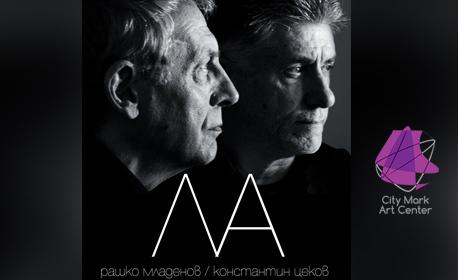 """Музикалният спектакъл """"Ла"""" с Константин Цеков от ФСБ, на 24 Септември"""