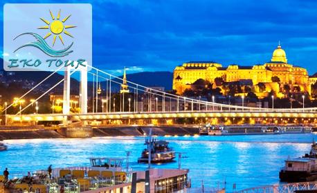 За Свети Валентин в Будапеща и Нови Сад! 2 нощувки със закуски, транспорт и възможност за Виена