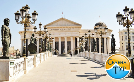 За празника Водици до Охрид, Струга и Скопие! Екскурзия с 2 нощувки със закуски и вечери, плюс транспорт