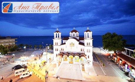 Нова година в Паралия Катерини! 2 нощувки със закуски и вечери, едната празнична, плюс транспорт и посещение на Солун и Метеора
