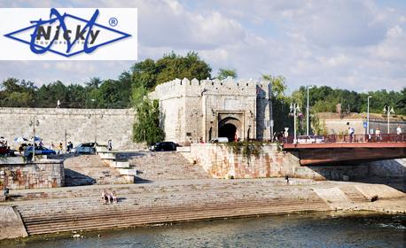 За 3 Март в Сърбия! Посети Ниш и Върнячка баня с 2 нощувки със закуски и вечери, едната празнична, плюс обяд и транспорт