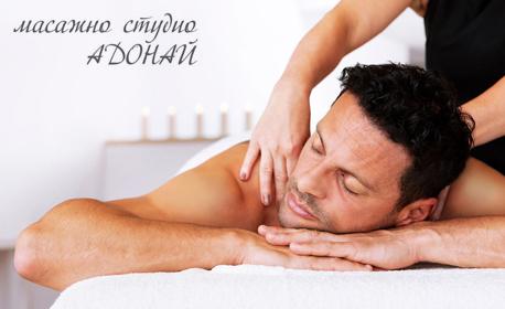 Комбиниран масаж 5 в 1 на цяло тяло, плюс чаша вино, шоколад и плодове