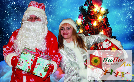 Покани Дядо Коледа и Снежанка! Празнично посещение на адрес на клиента