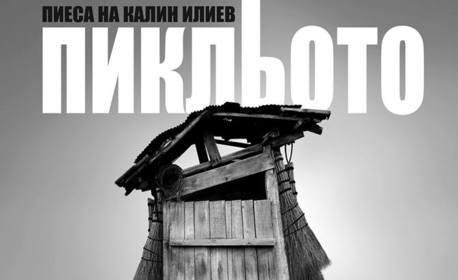 """Гледайте моноспектакъла """"Пикльото"""" на 31 Януари"""