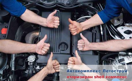 Цялостен преглед и диагностика на лек автомобил, ван или джип