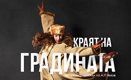 """Спектакълът """"Краят на градината"""" по Чехов на 29 Януари"""