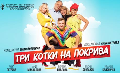 """Хитовата комедия """"Три котки на покрива"""" на 10 Май"""