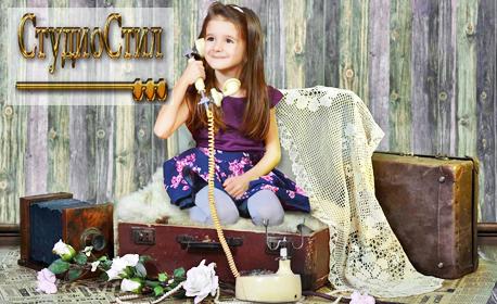 Детска студийна фотосесия с 25 обработени кадъра