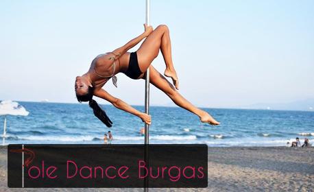3 посещения на Pole Dance, флай пилатес или терапевтична йога