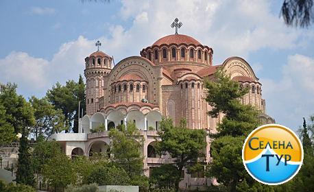 За Цветница до Солун, Олимпийската ривиера и Метеора! 2 нощувки със закуски, плюс транспорт