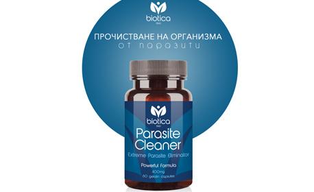 """Натурален продукт """"Паразит Клийнър"""" за изчистване на организма от паразити"""