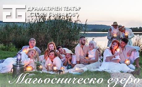 """Комедията """"Магьосническо езеро"""" на 21 Юни"""